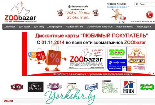 ZOObazar_0