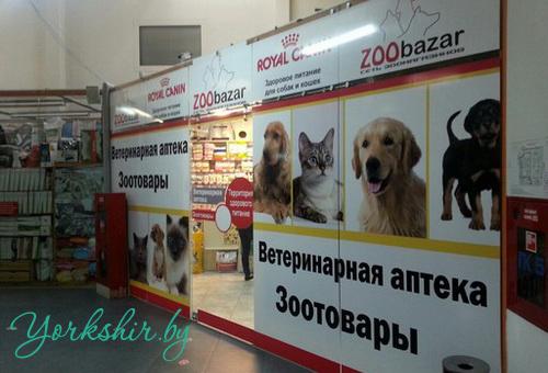 ZOObazar_3