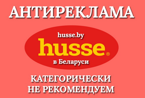 husse_пост (антиреклама)